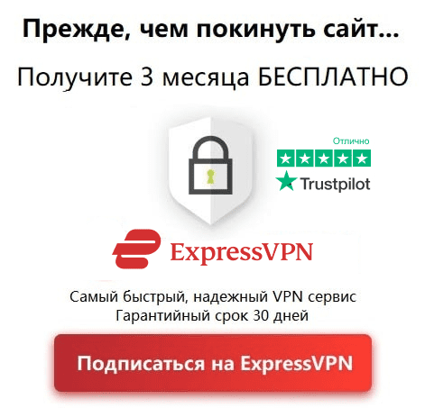 RU_VPN_Exit_Pop_Trust_NEW